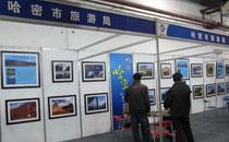 哈密旅游局的图片展览