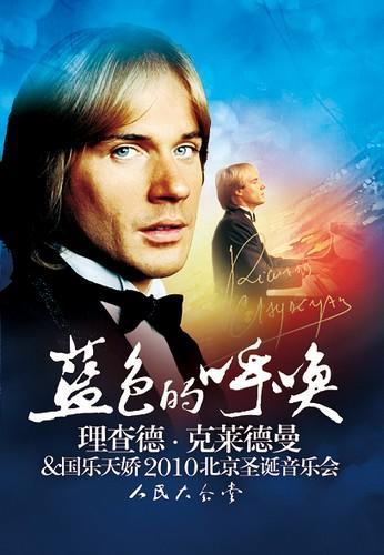 蓝色的呼唤--理查德・克莱德曼&国乐天娇2010北京圣诞音乐会