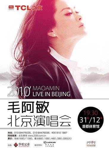 毛阿敏北京演唱会