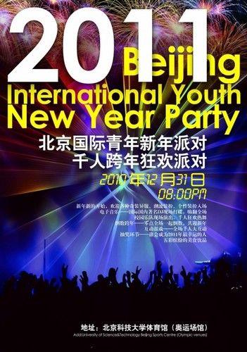 《2011北京国际青年新年派对》