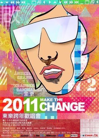 """""""Make the change""""2011东乐跨年欢唱会"""