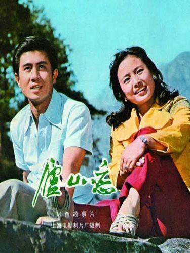 《庐山恋》电影海报