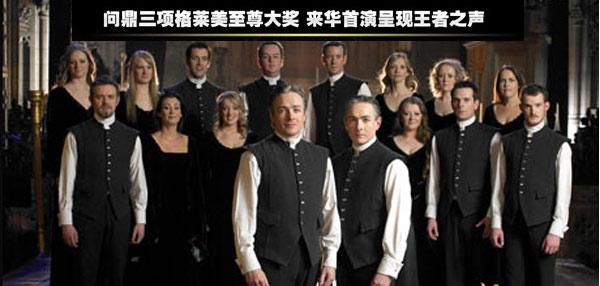 爱尔兰国家合唱团2011中国巡演北京站抢票开始!