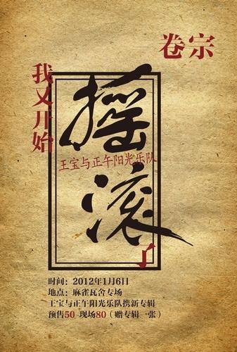 王宝与正午阳光乐队《我又开始摇滚了》专辑首发演出