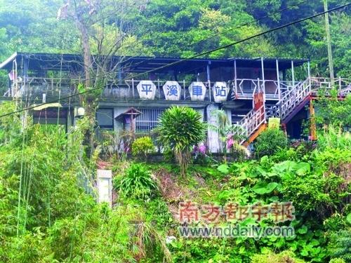 平溪火车站