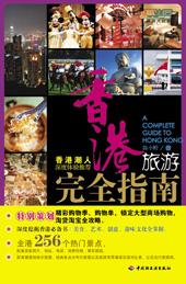 香港旅游完全指南