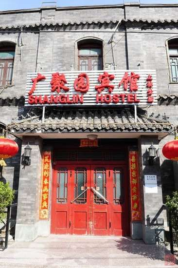 广聚园宾馆的大门,当年赛金花挂牌的地方
