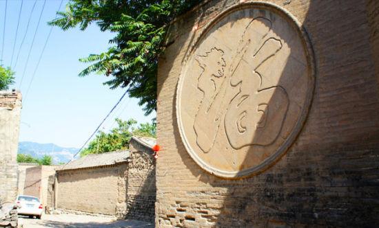 村子很有特色的福字,一头是龙,一头是鹤