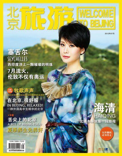 封面阅读:《北京旅游》2012年7月刊