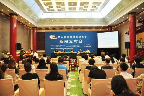 第九届梧州国际宝石节新闻发布会于9月19日在北京钓鱼台国宾馆举行。中国网记者 田川 摄 (2).JPG