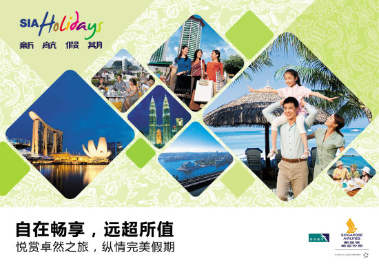 """新加坡航空度假品牌""""新航假期""""登陆中国"""