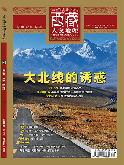 《西藏人文地理》2013年3月刊封面