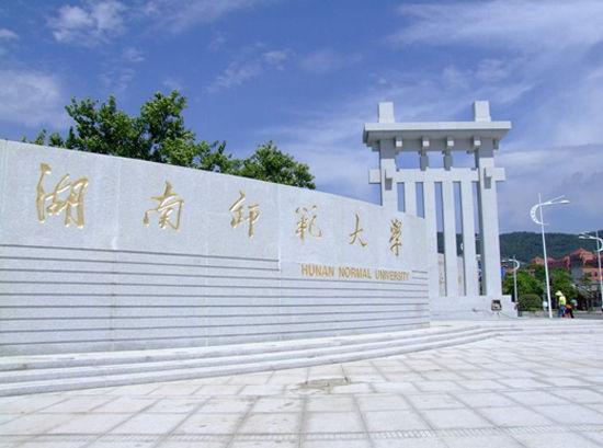 美女最多的十所大学 湖南师范大学和上海音乐学院图片