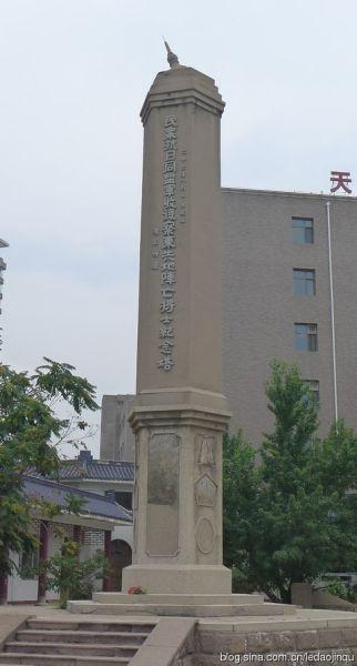 民众抗日同盟军收复查东失地阵亡将士纪念塔