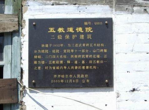 黑龙江省城五教道德院