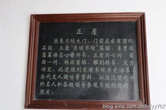 访宜兴东坡作文品文豪耕读书院人生小学生》我校园《的图片