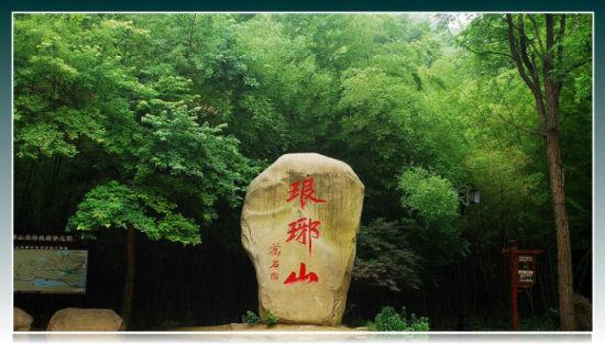 滁州琅琊山・石刻