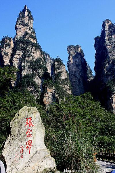 张家界森林公园风景_森林公园_张家界旅游网