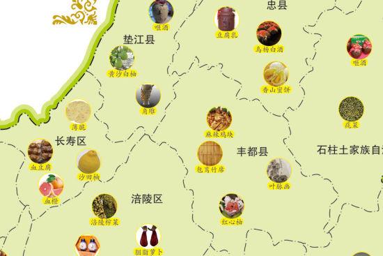 全国特产_重庆特产地图发布 盘点重庆37区县上百种特产