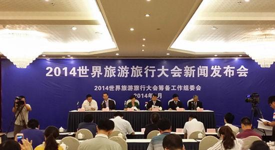 4月16日上午,2014世界旅游旅行大会新闻发布会在海口举行。