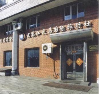 黑龙江天马国际旅行社