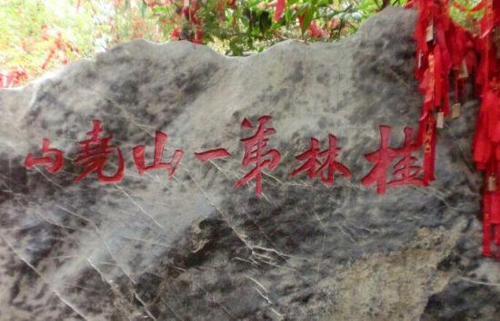 桂林尧山 图源:新浪博主/静静的追寻