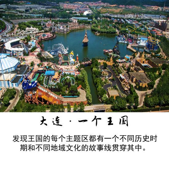 新浪旅游配图:一个王国 摄影:图片来自新浪大连旅游官方微博