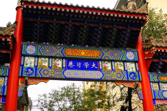 大小学习巷两巷,供西域之人学习汉文与经文