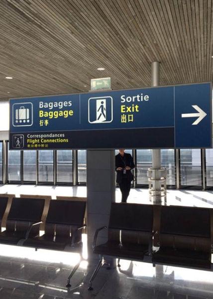 戴高乐机场随处可见的中文标识