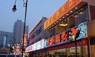 中国 山东 正文    闽江路美食街也算是青岛的老牌美食街,靠近海边