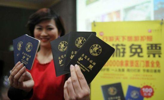 30万本自驾游护照免费发