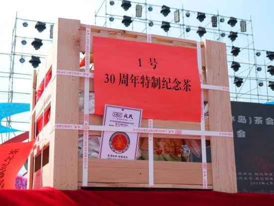 30周年特制纪念茶拍出了10万元成交价