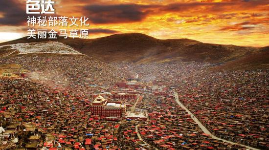 5月起 四川航空将开通重庆直飞康定、稻城亚丁