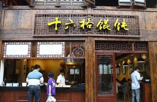 整体结构,引入了宁波一副,赵大有,汲浭斋,草湖食品等传统餐饮老字号