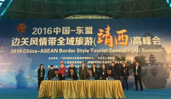 广西旅游发展集团、南京丰盛控股集团、景域集团、国海证券股份有限公司四方签约仪式