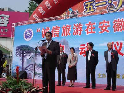 2008安徽诚信旅游主题周活动拉开序幕(图)