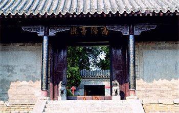 郑州嵩阳书院