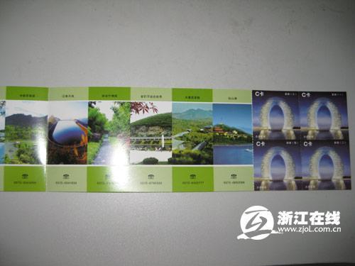 惠民旅游卡