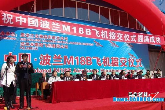 2009年4月18日,中国、波兰15架M-18B型飞机接交仪式在黑龙江龙垦通用航空公司主运行基地佳木斯西郊机场隆重举行。图为仪式现场。摄影:张亚军