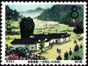 8分 大井村