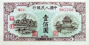 第一套人民币第5版100元背面
