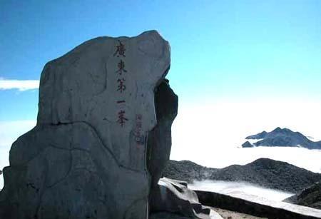 广东第一高峰