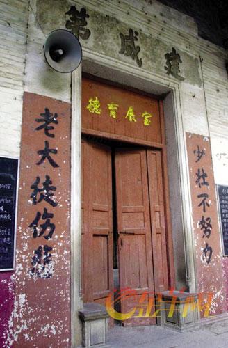 建威第曾是清末水师提督郑绍忠的府第,如今已成为大旗头村村内的一间小学 蔡惠中摄