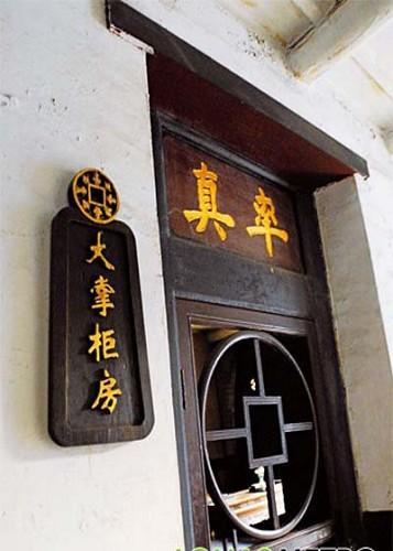日昇昌的大掌柜房曾经记录着多少如烟往事
