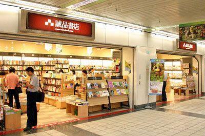 温暖的书店 台北的温馨一隅(图)