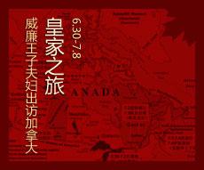 爱德华王子夫妇加拿大出访行程