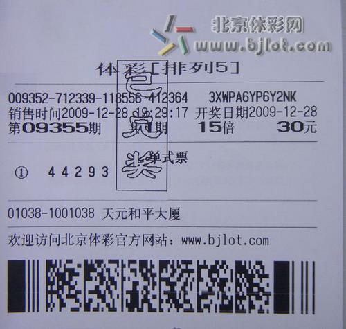 12月30日上午,这位排列五的忠实彩民来到北京体育彩票兑奖大厅,领走了