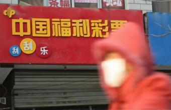 中国福利彩票双色球,已经成为中国彩票的代名词