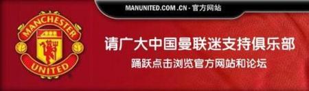 点击进入曼联中文官网
