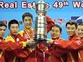 2008年广州世乒赛